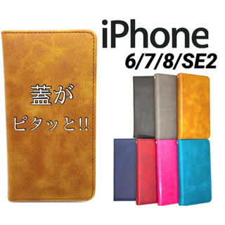 Apple - iPhone SE2 6 7 8 アイフォン ケース カバー レザー 手帳