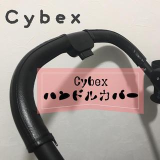 サイベックス★Cybex ベビーカー ハンドルカバー