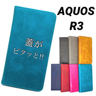 SHARP AQUOS R3 アクオス スマホ ケース カバー 手帳型 レザー