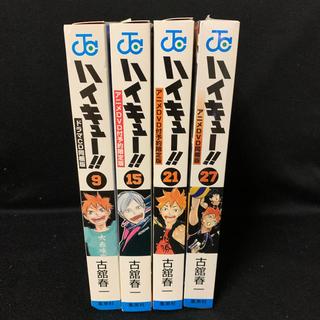 集英社 - ハイキュー‼︎ 9、15、21、27巻 CD/DVD同梱版 4巻セット