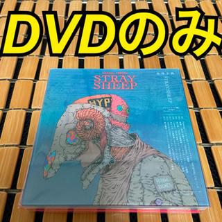 米津玄師 アルバム Stray sheep アートブック盤 DVDのみ❣️