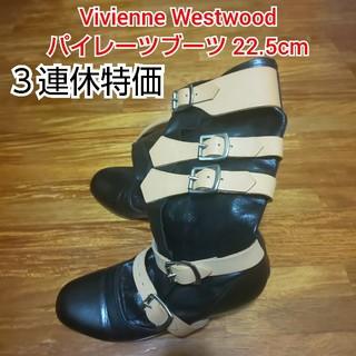 ヴィヴィアンウエストウッド(Vivienne Westwood)の★3連休特価★Vivienne Westwood パイレーツブーツ 22.5cm(ブーツ)