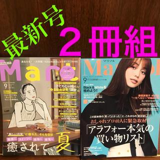 シュウエイシャ(集英社)の雑誌 女性誌 9月号 最新号 Marisol Mart 2冊組 マート マリソル(ファッション)