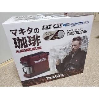 マキタ(Makita)のマキタ コーヒーメーカー CM 501DZAR(コーヒーメーカー)