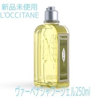 ロクシタン(L'OCCITANE)の新品未使用 ヴァーベナ シャワージェル 250ml(ボディソープ/石鹸)