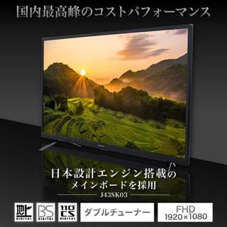 薄型テレビ 未開封、新品 フルハイビジョン 値段交渉可能