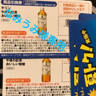キリン(キリン)のキリン 午後の紅茶 ファミリーマート引換券×2(ソフトドリンク)
