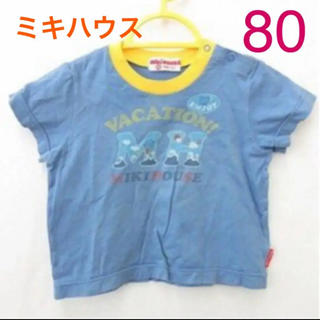 mikihouse - 男の子 miki  HOUSE Tシャツ★80