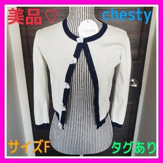 Chesty - 美品♡チェスティ F ホワイト ネイビー フラワービジュー カーディガン
