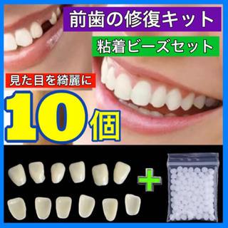一時的に歯を修復する義歯キット  超薄型高級ベニア樹脂   ナチュラルホワイトb(その他)