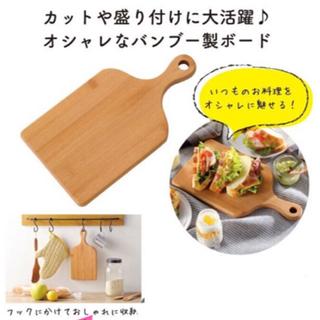 【新品未使用】カッティングボード お家でカフェ気分 バンブー