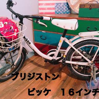 「ブリヂストン」bikke   ビッケ 子供用自転車 16インチ キッズバイク