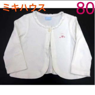 mikihouse - 女の子  miki HOUSEカーディガン★80«美品»