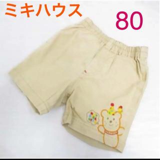 mikihouse - miki  HOUSEパンツ★80«美品»