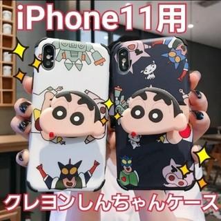 【白】iPhone11用ケース クレヨンしんちゃん