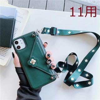 【iPhone11用:グリーン】 封筒風 ネックストラップ付きケース