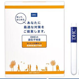 ディーエイチシー(DHC)のDHCの遺伝子検査 ダイエット対策キット(その他)
