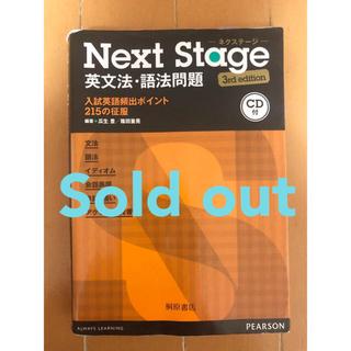 オウブンシャ(旺文社)の定価1,463円: Next Stage(ネクステージ)英文法(語学/参考書)