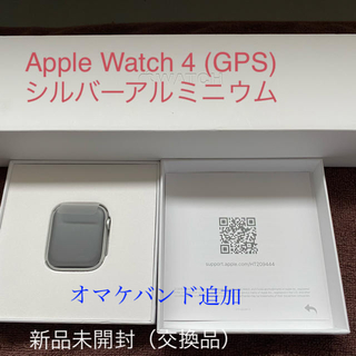 アップルウォッチ(Apple Watch)のAppleWatch 4   GPS シルバーアルミ 44mm(交換品)(腕時計(デジタル))