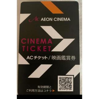 イオン(AEON)のイオンシネマ 映画鑑賞券 1枚     (その他)