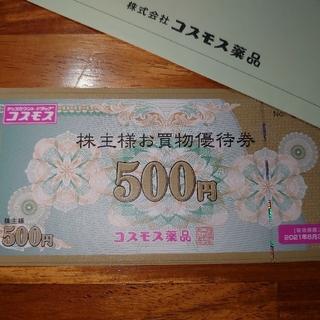 コスモス薬品 株主優待 5000円分