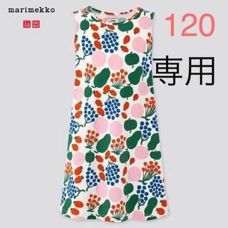 マリメッコ(marimekko)のmoi様専用(ワンピース)