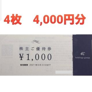 ヨンドシー(4℃)の【4000円分】4℃ ヨンドシー 株主優待 送料無料 ポイント(ショッピング)