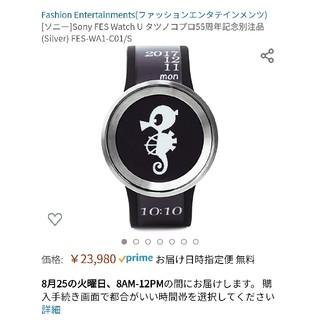 ソニー(SONY)の新品SONYソニー シリアルナンバー付限定モデルFES Watch U(腕時計(デジタル))