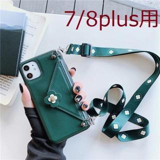 【iPhone7/8p用:グリーン】 封筒風 ネックストラップ付きケース