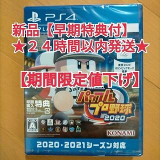 PlayStation4 - PS4 eBASEBALL パワフルプロ野球2020