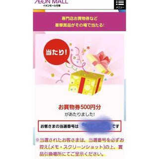 イオン(AEON)のイオンモール石巻 専門店お買い物券500円分引き換え券×2(ショッピング)
