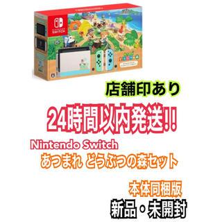 Nintendo Switch - あつまれどうぶつの森 Nintendo Switch セット