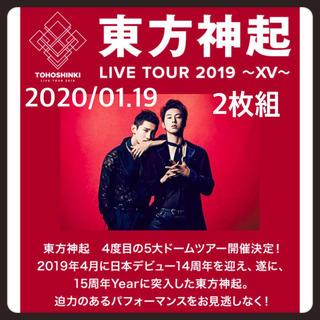 東方神起 - 【東方神起】LIVE TOUR2019〜XV〜15th 2枚組