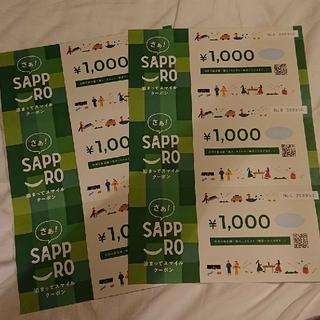 札幌 クーポン 6000円分