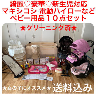 AIRBUGGY - 豪華♡高級出産準備一式 10点セット♡女の子にオススメ♡人気の海外ベビー用品等♡