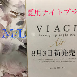 ヴィアージュ viage  ビアージュ ナイトブラ エアー夏用M/L