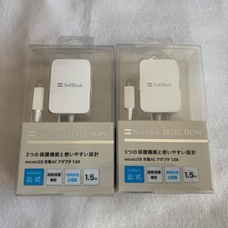 ソフトバンク(Softbank)のスマホ充電器 2個セット microUSB ACアダプターソフトバンク純正6割引(バッテリー/充電器)