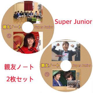 スーパージュニア(SUPER JUNIOR)のSuper Junior 親友ノート DVD セット(アイドル)