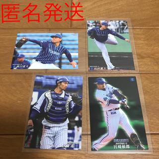 横浜DeNAベイスターズ - カルビー野球カード 2020 第2弾 DeNA 伊藤 宮崎 濱口 石田