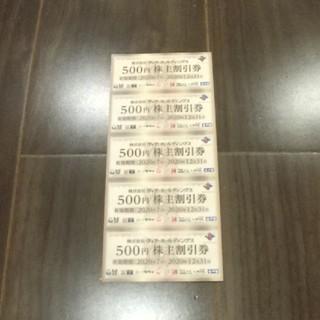 ヴィア・ホールディングス  株主割引券  500円×5枚(レストラン/食事券)