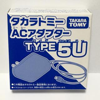 タカラトミー(Takara Tomy)のタカラ玩具専用ACアダプター TYPE5U 新品未開封(知育玩具)