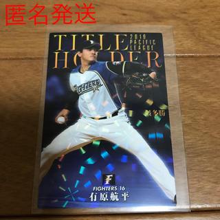 北海道日本ハムファイターズ - カルビー野球カード 2020 日本ハム 有原航平選手 北海道日本ハムファイターズ