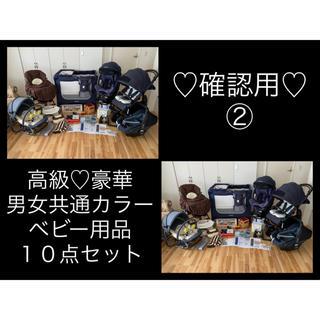 カトージ(KATOJI)の高級ベビー用品10点セット デニムカラー ♡確認用♡②(ベビーベッド)