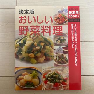 シュフトセイカツシャ(主婦と生活社)の【レシピブック】決定版おいしい野菜料理(料理/グルメ)