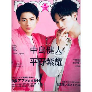 シュウエイシャ(集英社)のnon-no 6月号 Special Edition(ファッション)