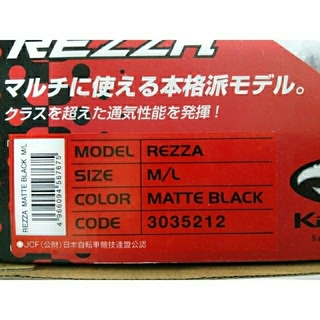 オージーケー(OGK)の【 本日のみ値下げ】OGK kabuto REZZA M/L マットブラック(ウエア)