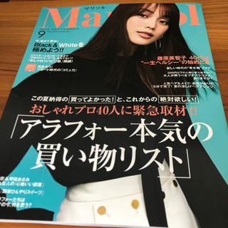 集英社 - Marisol (マリソル) 9月号