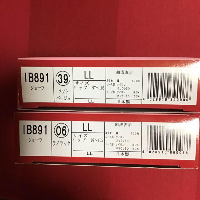 シャルレ(シャルレ)の  綿100%ショーツLL  2枚★未使用品★ レディースの下着/アンダーウェア(ショーツ)の商品写真