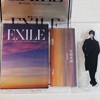 EXILE - 黒木啓司 アクリルスタンド 愛のために
