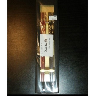【新品未開封】輪島塗りの夫婦箸(カトラリー/箸)